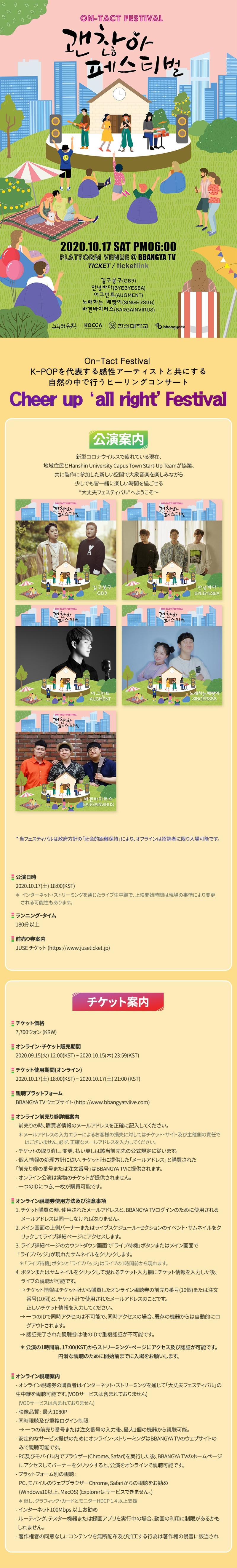 LiveInfo_(Cheer-Up)_jp.jpg