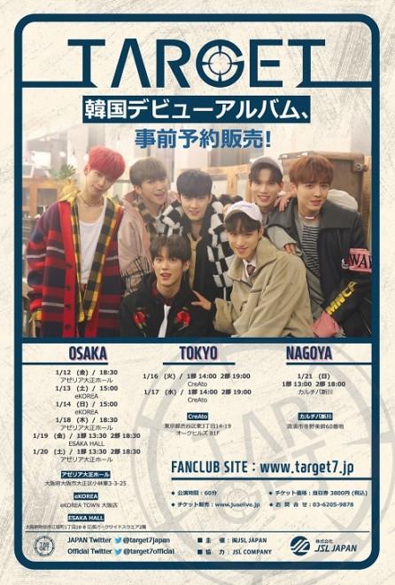 TARGET韓国デビュー記念公演