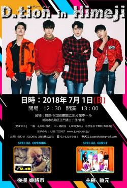 D.tion in Himeji スペシャルライブ