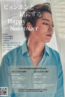 ビョンホンと一緒にするHappy November