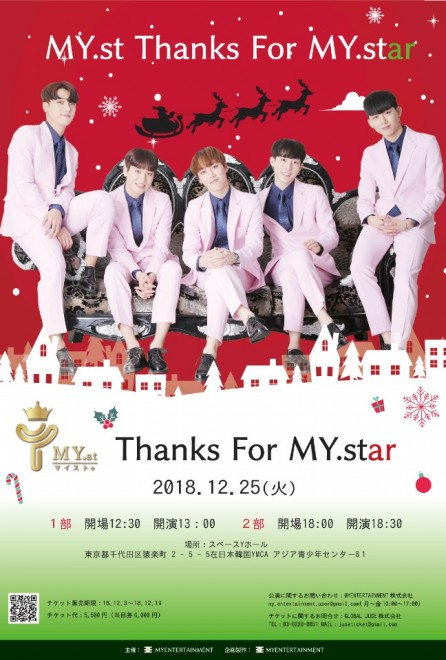 MY.st 『Thanks For MY.star』