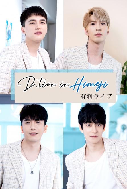 D.tion in Himeji 有料ライブ