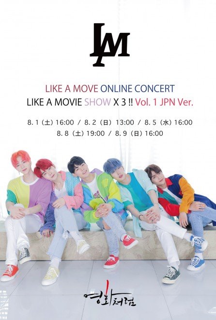 【ONLINE LIVE】LIKE A MOVE ONLINE CONCERT LIKE A MOVIE SHOW X 3 !! Vol. 1 JPN Ver.