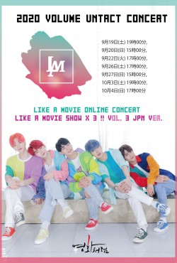 【ONLINE LIVE】LIKE A MOVIE ONLINE CONCERT LIKE A MOVIE SHOW X 3 !! Vol. 3 JPN Ver.