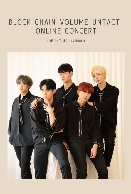 【ONLINE LIVE】BLOCK CHAIN VOLUME UNTACT ONLINE CONCERT
