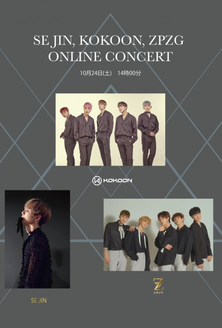 【ONLINE LIVE】SE JIN, KOKOON, ZPZG ONLINE CONCERT